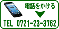 電話番号0721233762